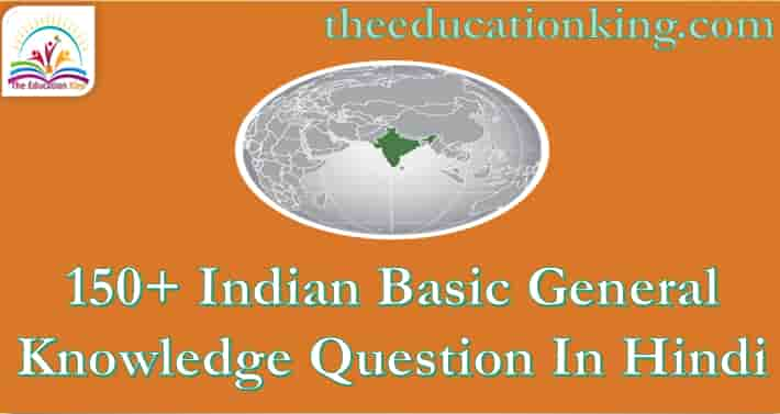 150+ Indian Basic General Knowledge Question In Hindi