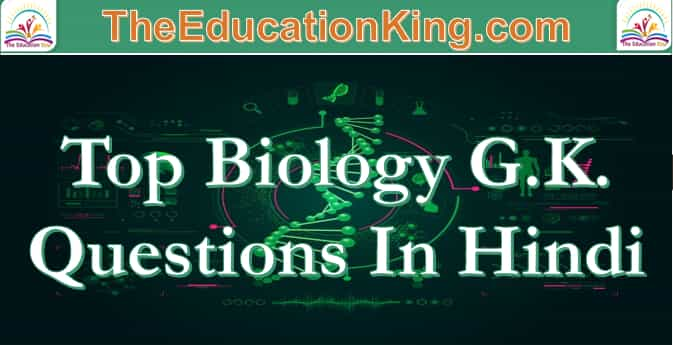 Most Important Biology GK Questions In Hindi