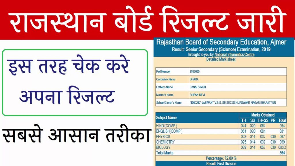 RBSE 12th Class Result 2021 Name Wise Kaise Check Karen