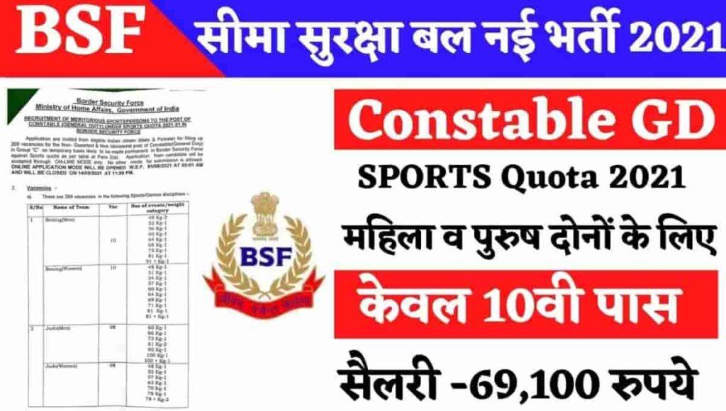 BSF Constable GD Sports Recruitment 2021