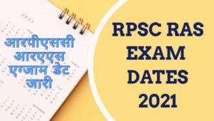 RPSC RAS Exam Date 2021