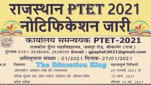 Rajasthan PTET Exam Date 2021