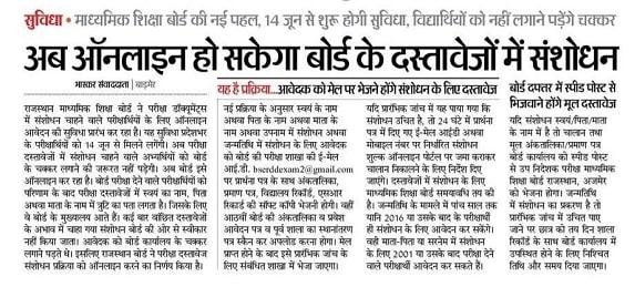 Rajasthan Board Duplicate Marksheet