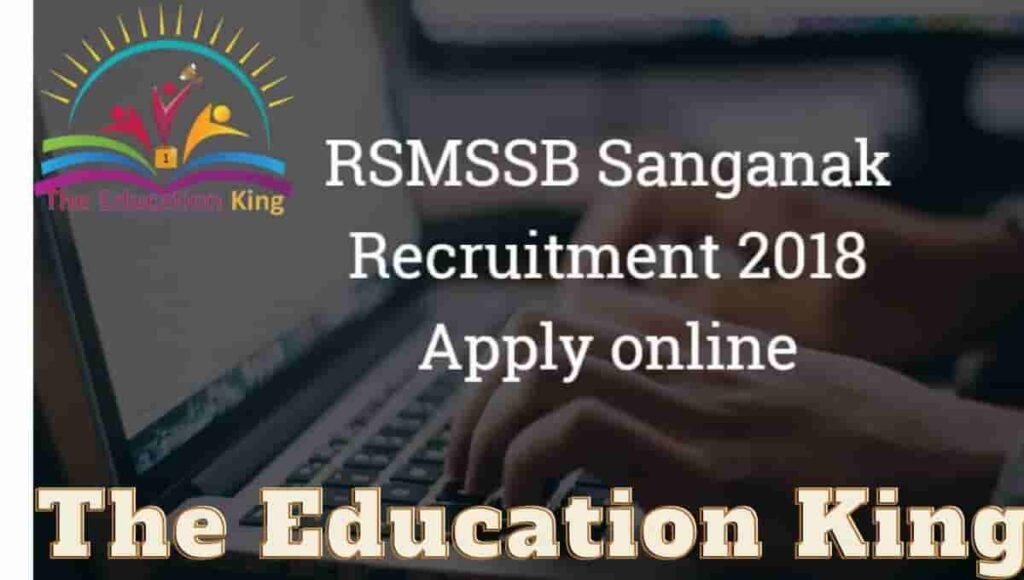 RSMSSB Sanganak Recruitment 2021