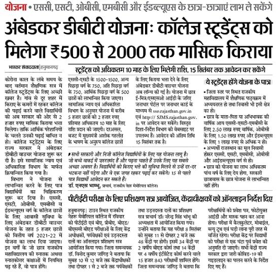 Rajasthan Ambedkar DBT Voucher Yojana 2021 Online Registration, Eligibility Benefits