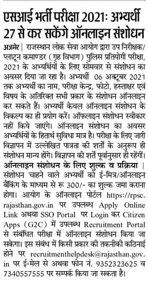 Rajasthan Police SI Answer Key 2021