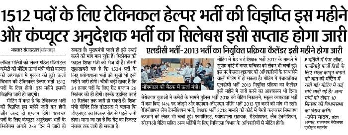 Rajasthan Vidhut Vibhag Technical Helper Bharti 2021