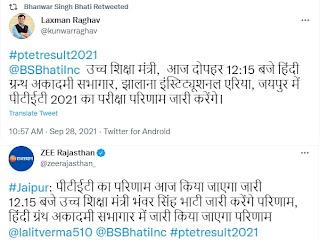 Rajasthan PTET Result 2021
