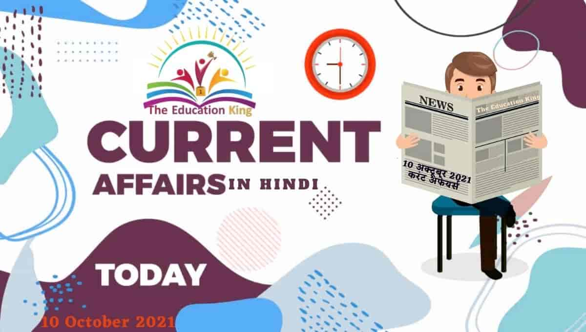 10 October 2021 Current Affairs in Hindi