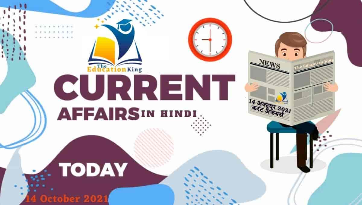 14 October 2021 Current Affairs in Hindi