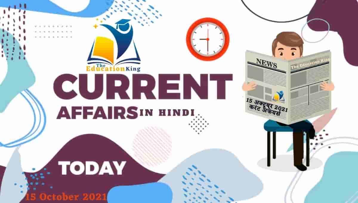 15 October 2021 Current Affairs in Hindi । 15 अक्टूबर 2021 करंट अफेयर्स