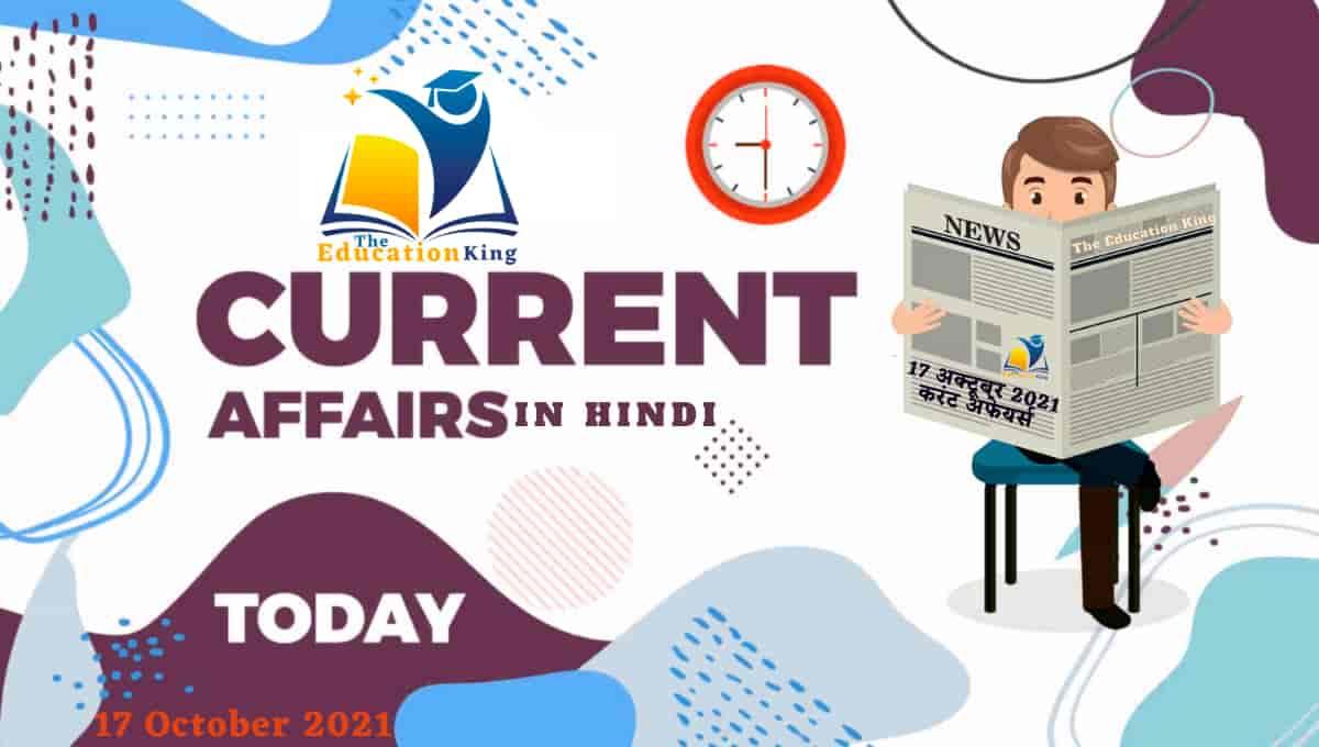 17 October 2021 Current Affairs in Hindi । 17 अक्टूबर 2021 करंट अफेयर्स