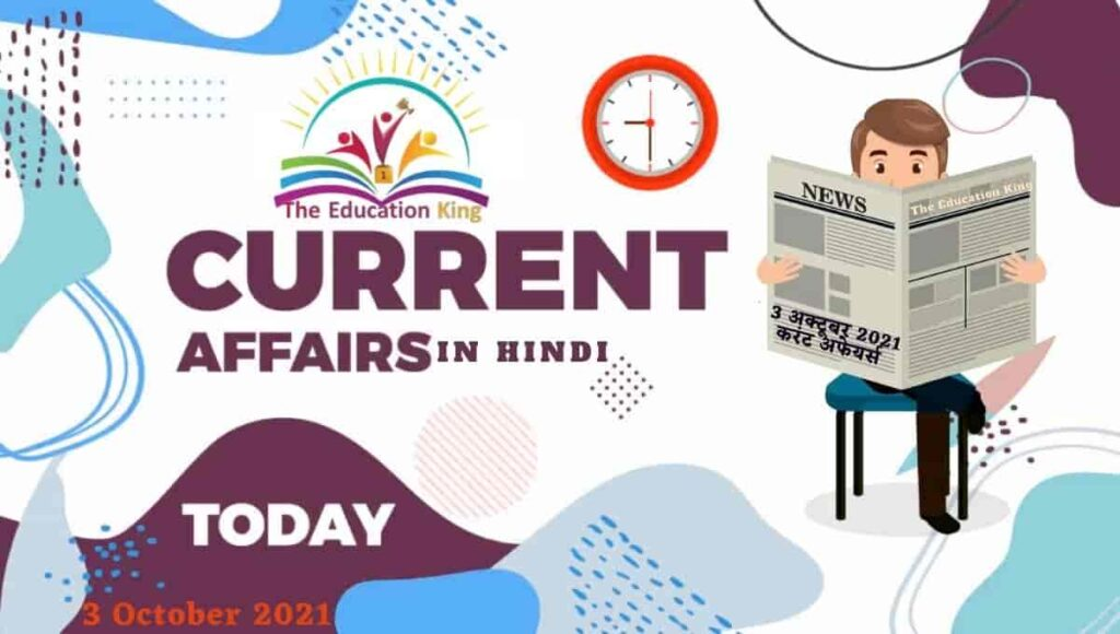 3 October 2021 Current Affairs in Hindi