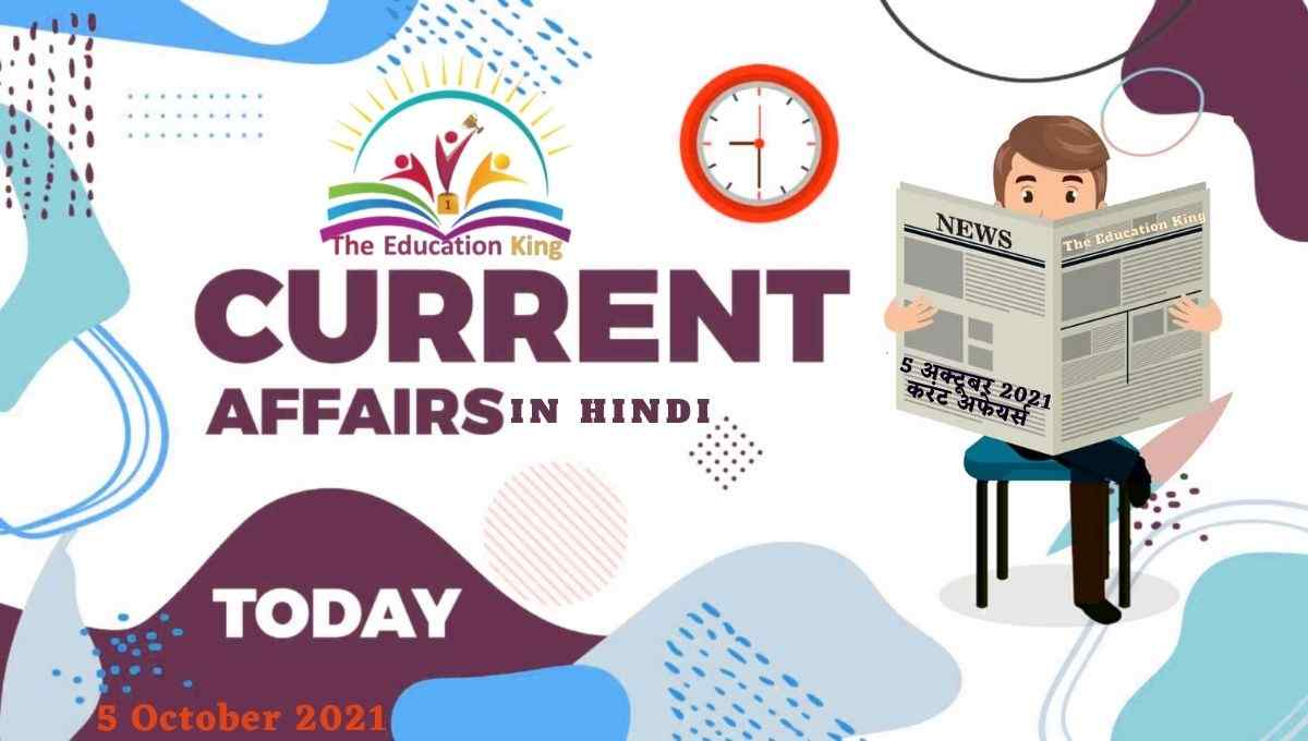 5 October 2021 Current Affairs in Hindi